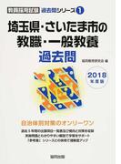 埼玉県・さいたま市の教職・一般教養過去問 2018年度版