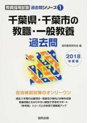 千葉県・千葉市の教職・一般教養過去問 2018年度版 (教員採用試験過去問シリーズ)