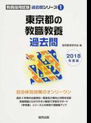 東京都の教職教養過去問 2018年度版