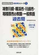 神奈川県・横浜市・川崎市・相模原市の教職・一般教養過去問 2018年度版