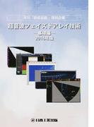 超音波フェイズドアレイ技術 月刊「検査技術」特別企画 2016年版基礎編