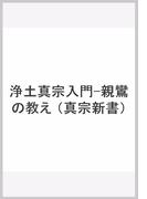 浄土真宗入門-親鸞の教え (真宗新書)