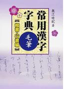 常用漢字字典毛筆 楷書・行書編