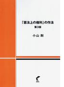 「憲法上の権利」の作法 第3版