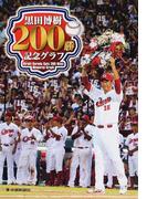 黒田博樹200勝記念グラフ