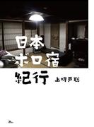 【全1-2セット】日本ボロ宿紀行