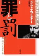 【全1-2セット】罪と罰(新潮文庫)