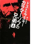 【全1-3セット】カラマーゾフの兄弟(新潮文庫)