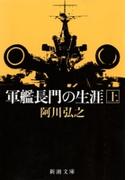 【全1-3セット】軍艦長門の生涯(新潮文庫)