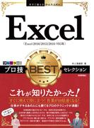 今すぐ使えるかんたんEx Excel プロ技BESTセレクション[Excel 2016/2013/2010/2007対応版]