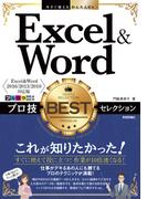 今すぐ使えるかんたんEx Excel&Word プロ技BESTセレクション[Excel&Word 2016/2013/2010対応版]