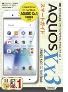 ゼロからはじめる SoftBank AQUOS Xx3 スマートガイド
