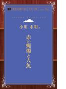 【オンデマンドブック】赤い蝋燭と人魚 (青空文庫POD(ポケット版))