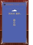 【オンデマンドブック】春の鳥 (青空文庫POD(ポケット版))
