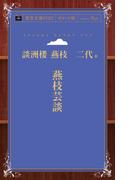 【オンデマンドブック】燕枝芸談 (青空文庫POD(ポケット版))