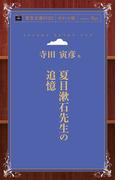 【オンデマンドブック】夏目漱石先生の追憶 (青空文庫POD(ポケット版))