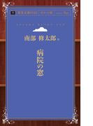 【オンデマンドブック】病院の窓 (青空文庫POD(ポケット版))