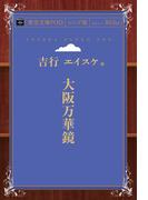 【オンデマンドブック】大阪万華鏡 (青空文庫POD(シニア版))