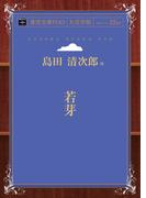 【オンデマンドブック】若芽 (青空文庫POD(大活字版))