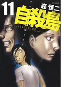 【11-15セット】自殺島(ヤングアニマル)