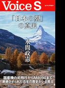 【全1-6セット】「日本の翼」の真実(Voice S)