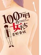 【全1-4セット】100万円の女たち