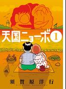 【全1-3セット】天国ニョーボ(ビッグコミックス)
