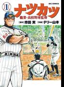 【全1-3セット】ナツカツ 職業・高校野球監督(ビッグコミックス)