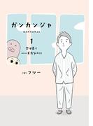 【全1-4セット】ガンカンジャ
