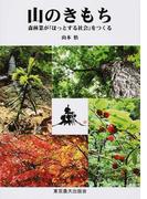 山のきもち 森林業が「ほっとする社会」をつくる