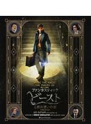 魔法への招待:『ファンタスティック・ビーストと魔法使いの旅』メイキング・ブック