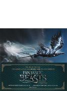 『ファンタスティック・ビーストと魔法使いの旅』アートワークのすべて