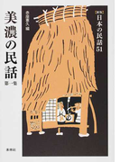 美濃の民話 第1集 (〈新版〉日本の民話)