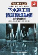 下水道工事積算標準単価 積上積算方式による 小口径管路施設(開削・高耐荷推進・低耐荷推進) 平成28年度版