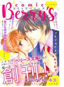 comic Berry's vol.1(comic Berry's)