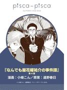 なんでも屋花曜祐介の事件譚 (4)