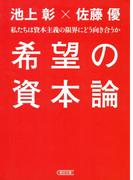 希望の資本論(朝日文庫)
