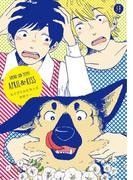 エイプリルとキッス(1)(gateauコミックス)