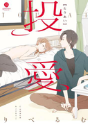 投愛(1)(gateauコミックス)