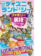 東京ディズニーランド&シー ファミリー裏技ガイド2016~17年版