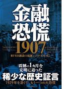 金融恐慌 1907