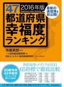【期間限定ポイント50倍】全47都道府県幸福度ランキング2016年版