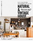 【期間限定価格】リノベーションでつくるナチュラル&ヴィンテージハウス