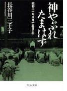 神やぶれたまはず 昭和二十年八月十五日正午(中公文庫)