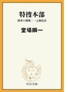 特捜本部 刑事の挑戦・一之瀬拓真(中公文庫)