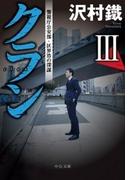 クランIII 警視庁公安部・区界浩の深謀(中公文庫)