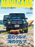 NAVI CARS Vol.25