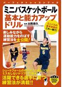 ミニバスケットボール 基本と能力アップドリル(PERFECT LESSON BOOK)