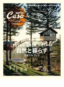 Casa BRUTUS特別編集 自然と暮らすスタイルブック(Casa BRUTUS特別編集)