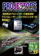 PROJECTORS 35号(PJ雑誌)